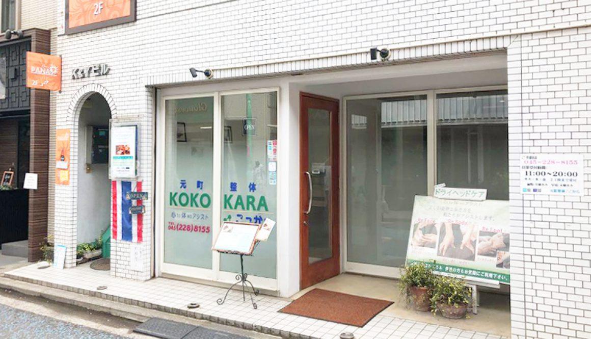 kokokara001